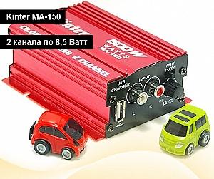 Kinter MA-150 маленький китайский аудио усилитель для автомобилей, скутеров, катеров, квадроциклов.